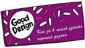 Как за 6 шагов узнать хороший дизайн