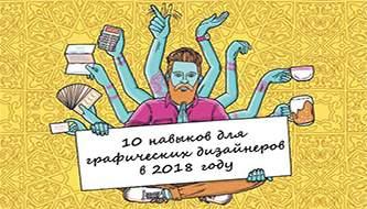 10 навыков для графических дизайнеров, которые понадобятся в 2018 году