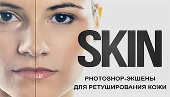 Photoshop-экшены для ретуширования кожи