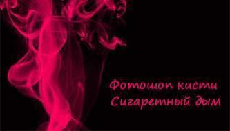 Набор кистей для фотошоп сигаретный дым
